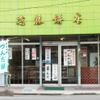 エンドー餅店 - メイン写真: