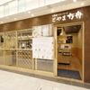 日本酒スローフード とやま方舟 - メイン写真: