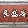 長盛庵 - メイン写真: