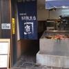 兼平鮮魚店 - メイン写真: