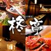 旬食個室居酒屋 柊亭 - メイン写真: