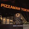PIZZAMAN TOKYO - メイン写真: