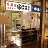 お好み焼肉 道とん堀 - 内観写真: