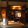 心斎橋 今井屋本店 - メイン写真:
