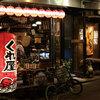 蛸焼とおでん くれ屋 - メイン写真: