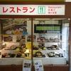 長良川サービスエリア(下り線)レストラン - 外観写真: