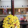 らーめん勝 - 内観写真:華炎は店内で自家製麺と餃子を作っています。のぞいてみてください。