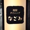 焼酎ダイニング なごみ - 外観写真: