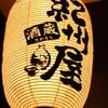 紀州屋 - メイン写真:
