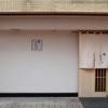 鮨 ほまれ - メイン写真: