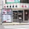 焼肉山陽 - メイン写真: