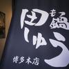 もつ鍋 田しゅう - メイン写真: