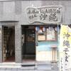 リトル沖縄 - メイン写真: