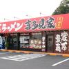 横浜家系ラーメン 喜多見家 - メイン写真: