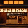 博多串焼と刺身 ココロザシ - メイン写真: