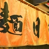 麺日和 - メイン写真: