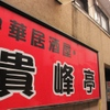 貴峰亭 - メイン写真: