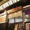 炭火居酒屋 のんべえ - メイン写真: