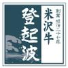 米沢牛 登起波 - メイン写真: