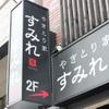 やきとり家すみれ - メイン写真: