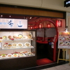 新宿 秀山 - メイン写真: