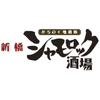新橋シャモロック酒場 - メイン写真: