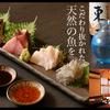 魚介料理 海 - メイン写真: