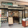 ハルミ食堂 - メイン写真: