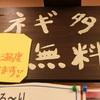 京都ラーメン研究所 - メイン写真:
