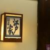 銀座江戸家 - メイン写真: