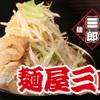 麺屋 三郎 - メイン写真: