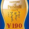 ガガナ ラーメン - ドリンク写真:15:00~閉店までの限定サービス!