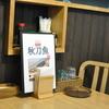 日の出食堂 - メイン写真: