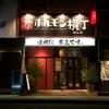 炭火焼肉 ホルモン横丁 - メイン写真: