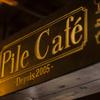 パイル カフェ エビス - メイン写真: