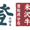 登起波分店  登  - 料理写真: