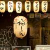 京都ホルモン 梅しん - メイン写真: