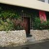 石垣牛 MARU - 外観写真:焼肉屋は、緑が合うね!島ばなな、パッションフルーツ、島とうがらし、ジャスミン、ヤコウボク、ハイビスカス、等々狭い花壇に満載です!