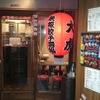 餃子と牛たん 居酒屋おおとら - 内観写真:2階でエレベーターを降りたら目の前!!