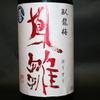 沼津魚がし鮨 - ドリンク写真: