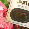 和牛専門店いな蔵のカルビ - メイン写真: