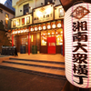 小田原居酒屋湘南大衆横丁 - メイン写真: