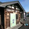 和のみ - 外観写真:古民家、和のみ店舗 入り口