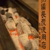 日本橋 鳥久 - メイン写真: