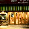 刈谷にこにこ餃子 - メイン写真: