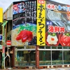まぐろラーメン本舗  太陽軒 - メイン写真: