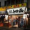 赤羽シルクロード トロ函 - メイン写真: