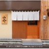 山介 - メイン写真: