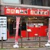 焼肉 山陽 - メイン写真:
