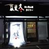 あきない(春夏冬) - メイン写真:
